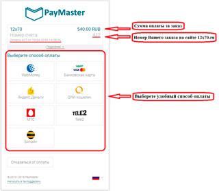 Четвертый шаг онлайн оплаты