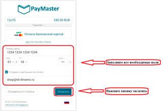 Пятый шаг онлайн оплаты